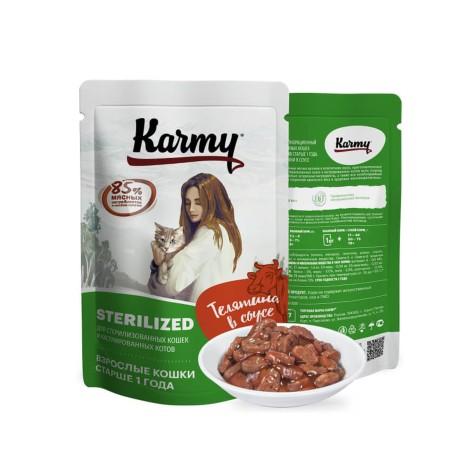 Sterilized телятина в соусе